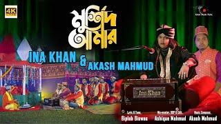 Murshid Amar (মুর্শিদ আমার)  Ina Khan & Akash Mahmud ( ইনা খান & আকাশ মাহমুদ)   Sufi Song Promo 2021