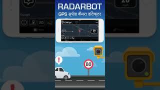 रडारबॉट मुफ्त : स्पीड कैमरा डिटेक्टर व (Radarbot iOS/Android App) screenshot 3