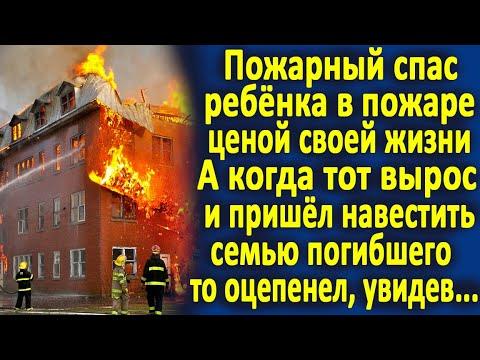 Парень пришел навестить семью пожарного, который спас его ценой своей жизни много лет назад…
