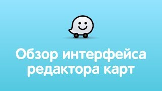 видео Waze - Социальный Навигатор — Бесплатные программы и игры для андроид скачать бесплатно без регистрации и смс на Андроид бесплатно без регистрации