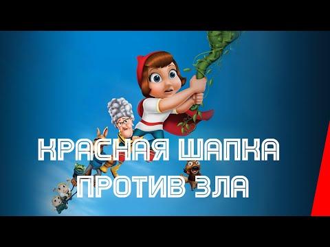 Новые приключения красной шапочки 2013 мультфильм