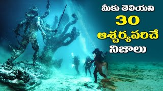 TOP 30 Amazing Facts You Never Know | Interesting Facts in Telugu | Unknown Facts Telugu