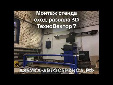Монтаж стенда сход-развала ТехноВектор 7 от компании Азбука Автосервиса в Ульяновске