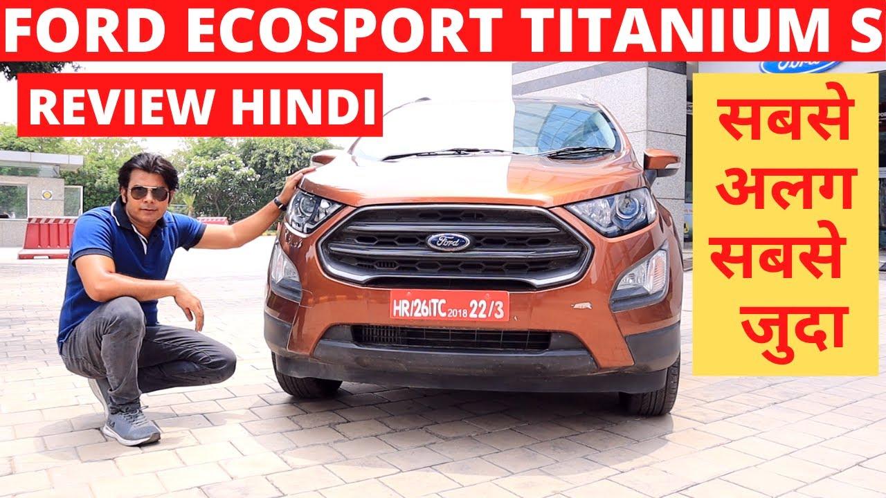 Ford Ecosport Titanium S 2020 Review।। अब क्यूं खरीदें? ।। POW