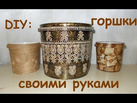 DIY:Горшки из СТРОИТЕЛЬНЫХ