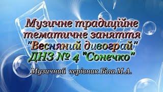 Музичне заняття ДНЗ № 4 Сонечко