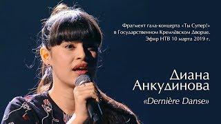 Диана Анкудинова (Diana Ankudinova) - 'Dernière danse'. Кремлёвский дворец.