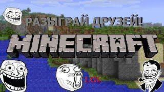 Как разыграть друзей в MineCraft