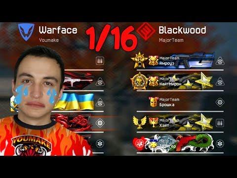 Видео: #4 Против ПРО ЛИГИ на турнире BLACKWOOD в варфейс/warface