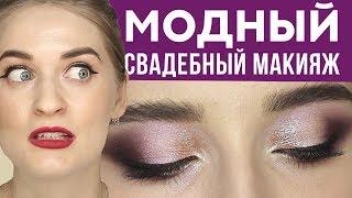 Свадебный макияж 2018. Эффектный и модный. Урок.