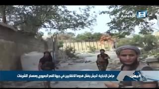 مراسل الإخبارية: الجيش اليمني يفشل هجوماً للانقلابيين في جبهة القصر الجمهوري ومعسكر التشريفات
