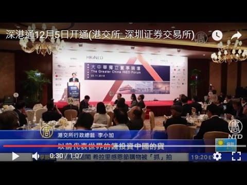 深港通12月5日开通(港交所_深圳证券交易所)