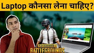 Laptop Buy Guide in Hindi ? Top 5 Things You Should Know Before Buying Laptop In Hindi