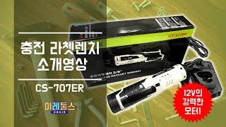 이레툴스 상품 소개) CS-707ER 충전 라쳇렌치