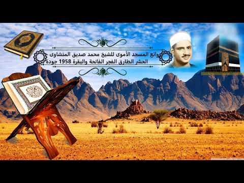 ❤️روائع-المسجد-الأموى-للشيخ-محمد-صديق-المنشاوى-الحشر-الطارق-الفجر-الفاتحة-والبقرة-1958-جودة❤️