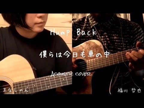 僕らは今日も車の中 / Hump Back 【Acoustic Cover】