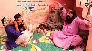 Jugadu Zindabad Episode #2 | 4G Bhoot | New Haryanvi Comedy 2018 | Pariwarik Serial