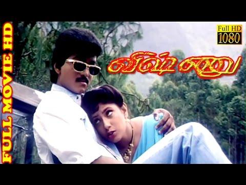 Tamil Full Movie HD | Vishnu |...