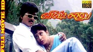 Tamil Full Movie HD | Vishnu | Vijay,Sangavi | Super Hit Tamil Movie