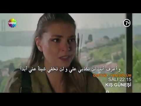 Motarjam المسلسل شمس الشتاء الحلـقة 12 الثانية عشر المترجم Hd