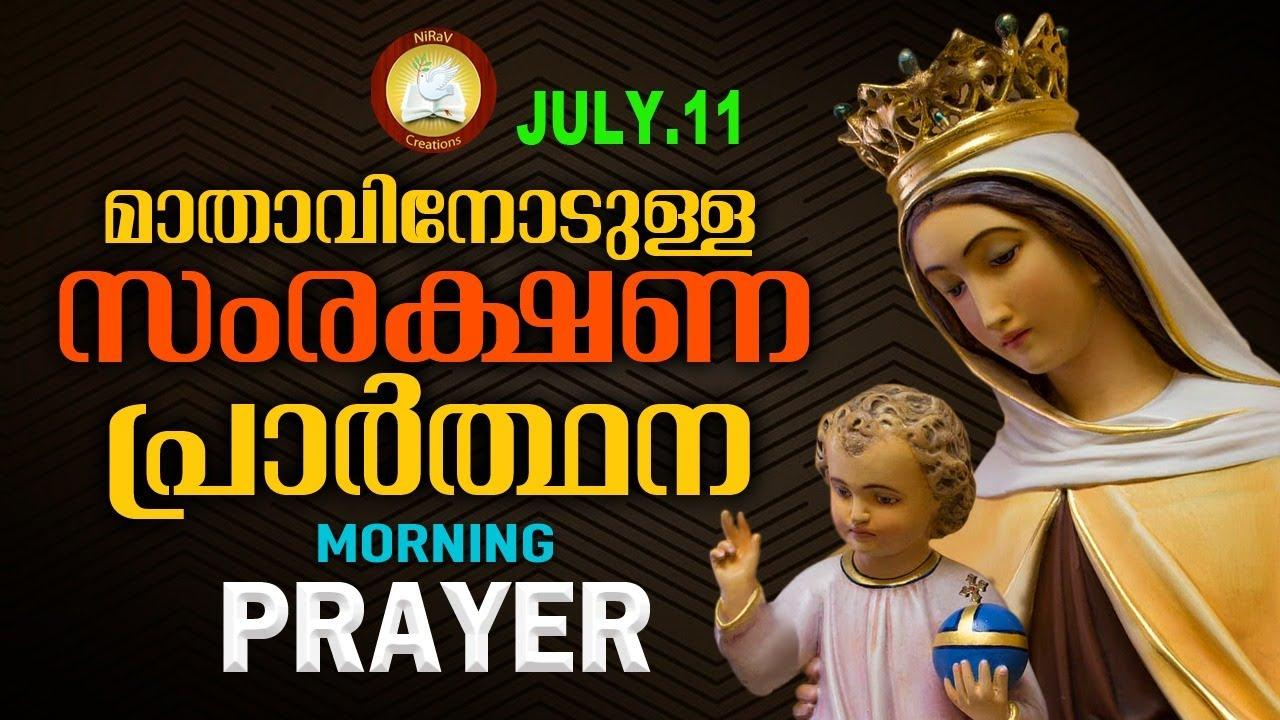 മാതാവിനോടുള്ള പ്രഭാത സംരക്ഷണ പ്രാര്ത്ഥന # The Immaculate Heart of Mother Mary Prayer 11th July 2020