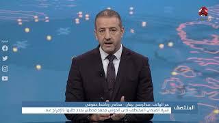 أسرة القيادي المختطف لدى الحوثي محمد قحطان تجدد طلبها بالإفراج عنه