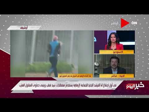 خبر اليوم - سامح عيد: الإخوان يحاولون إثارة الفتنة الطائفية في مصر لبث الفوضى