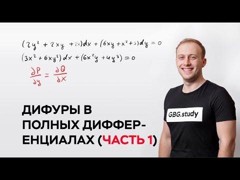 Дифференциальные уравнения в полных дифференциалах (часть 1)