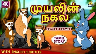 முயலின் நகல் - Copying of Rabbit | Bedtime Stories for Kids | Fairy Tales in Tamil | Tamil Stories