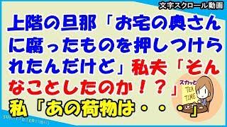動画のあらすじ 【スカッとする話 キチママ】上階の旦那「お宅の奥さん...