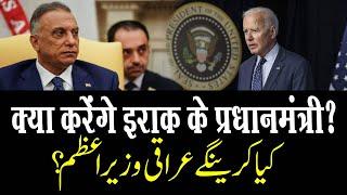 EP-1681; क्या करेंगे इराक के प्रधानमंत्री?What Will Iraq PM Do?