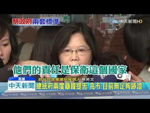 20190821中天新聞 總統府兩度籲韓提告 高市:目前無足夠跡證