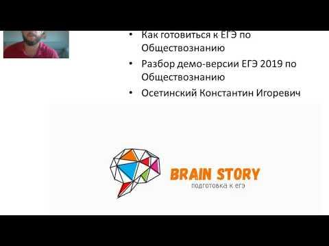 Разбор демо версии ЕГЭ 2019 Обществознание