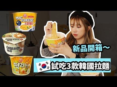 [拉麵開箱] 試吃韓國3款新上市拉麵 | Mira 咪拉