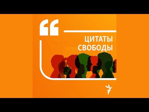 2020: главные сетевые темы года   Подкаст «Цитаты Свободы»