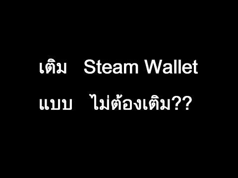 วิธีเติม steam wallet แบบง่ายๆ