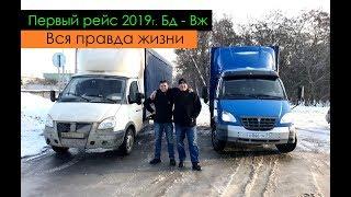 Первый рейс 2019 г. Белгород -  Воронеж. (Вся правда жизни) Перевозчик РФ