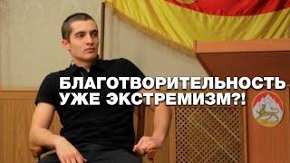 В России за благотворительность можно сесть в тюрьму