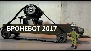 БРОНЕБОТ 2017*БОИ РОБОТОВ 2017*БИТВЫ РОБОТОВ*BattleBots 2017*WarBots 2017
