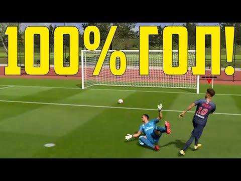 КАК ЛЕГКО ЗАБИВАТЬ ГОЛЫ В FIFA 19 L ОБУЧЕНИЕ ПО ЗАВЕРШЕНИЮ АТАК