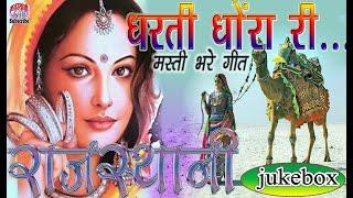 Nonstop Rajasthani    राजस्थानी नॉनस्टॉप   Jukebox Of Rajasthani Folk Music   राजस्थानी लोक गीत    