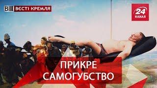Вєсті Кремля. Політичне самогубство по-російськи
