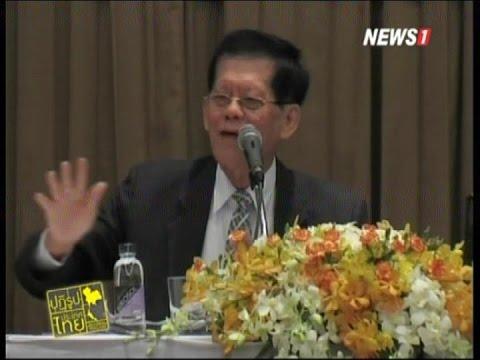 """ปฏิรูปประเทศไทย ช่วงที่2 ผลงานวิจัย/บทความทางวิชาการ เรื่อง """"พลังงงานปิโตรเลียมในมิติสิทธิมนุษยธรรม"""""""