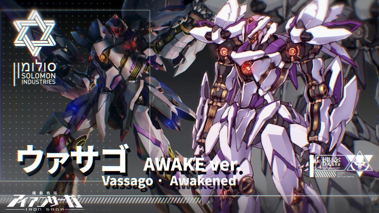 Awake ウァサゴ