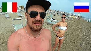 Сочи vs Заграница. VERSUS Пляжи в России и Италии. Сравнение курортов! Где отдых лучше?