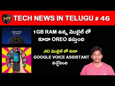 Tech News In Telugu # 46: Android Oreo Go edition,Google voice assistant in Jio || తెలుగులో