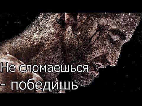 Не сломаешься-победишь |  Мотивация (2017) - Ржачные видео приколы