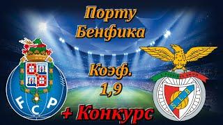 Порту Бенфика Прогноз и Ставки на Футбол Португалия Супер Кубок 23 12 2020