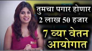 7th pay maharashtra calculator video, 7th pay maharashtra calculator