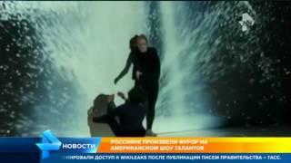 Россияне произвели фурор на американском шоу талантов